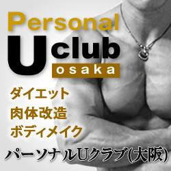 パーソナルUクラブ大阪