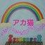 画像 アカ猫「わたしはわたし」のブログのユーザープロフィール画像