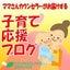 画像 子育て応援ブログ~ほのぼの~のユーザープロフィール画像