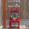 fukumimi-fukuyaのプロフィール