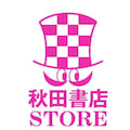 秋田書店ストア公式ブログのプロフィール
