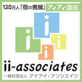 ii-associatesのプロフィール