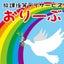 画像 児童発達支援  放課後等デイ 就労継続支援B型   おりーぶのブログ (兵庫県尼崎市、伊丹市)のユーザープロフィール画像