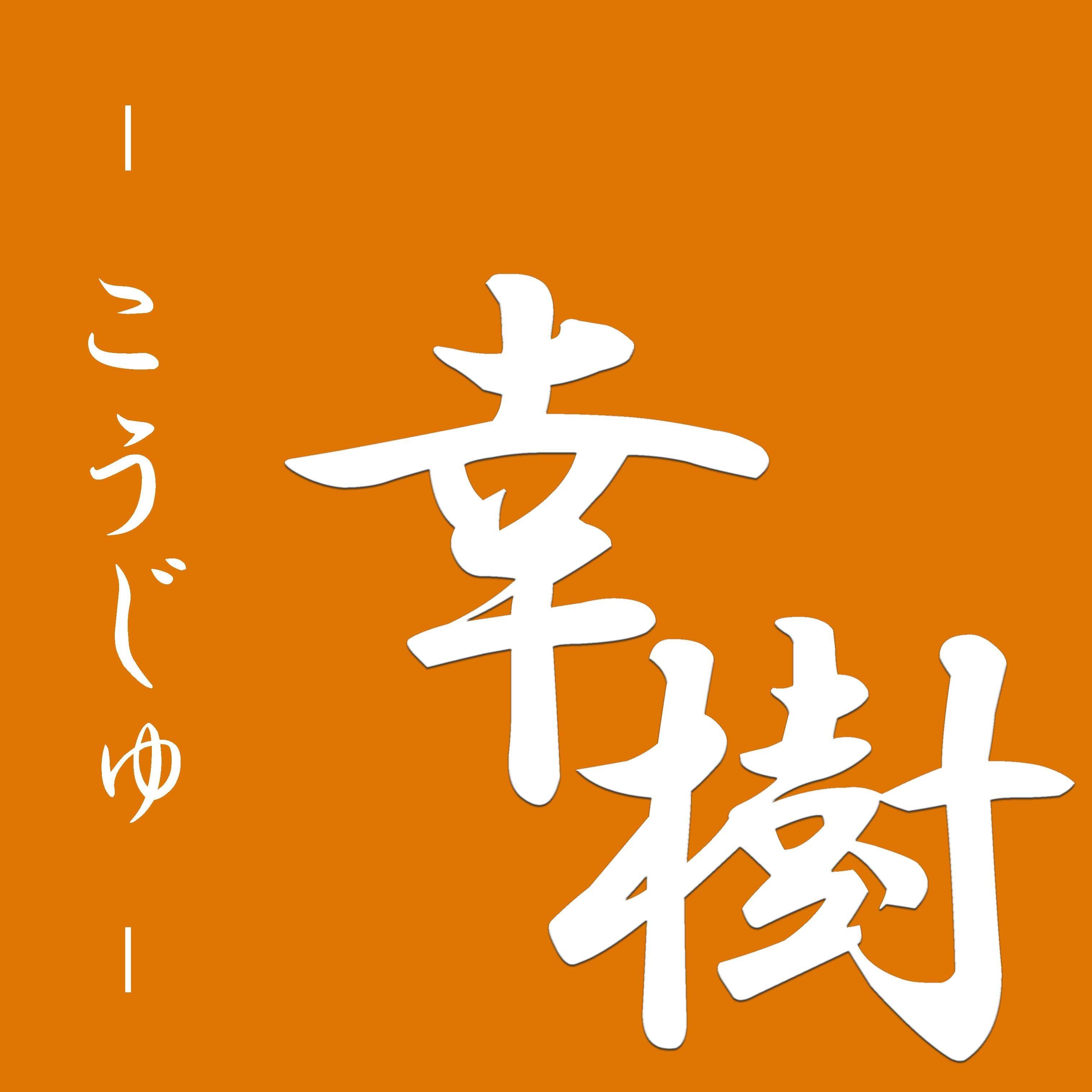 幸樹 -こうじゅ-