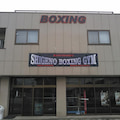 鴻巣茂野ボクシングジムのプロフィール