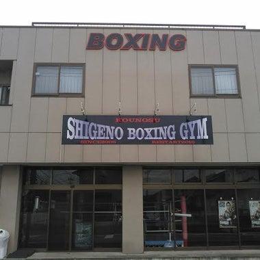 鴻巣茂野ボクシングジム