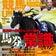 競馬総合メディア「月刊×週刊」UMAJIN-ウマジンブログ