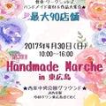handmade--marcheのプロフィール
