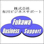 布川ビジネスサポート