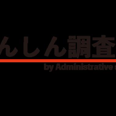 石川県 富山県 福井県 探偵 あんしん調査エース
