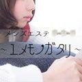 〜ユメモノガダリ〜のプロフィール