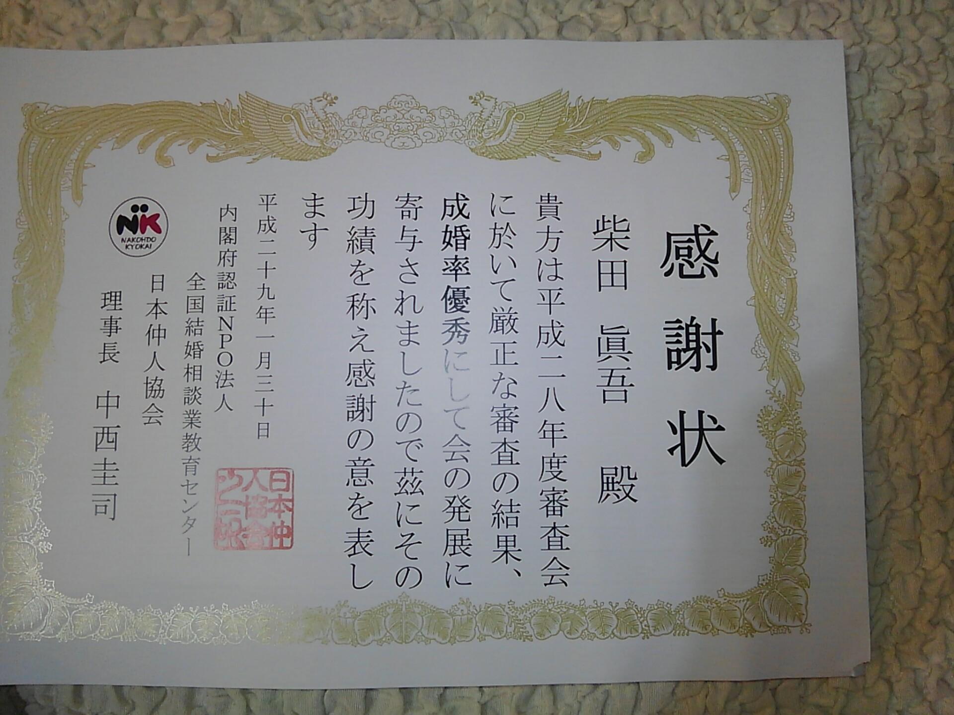 全力仲人しばた【船橋・東京結婚相談所】