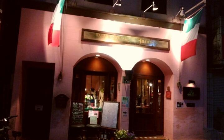 三鷹駅北口徒歩7分本場より美味しいイタリア料理ジェーナス