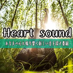 heart-sound-fresh