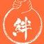 画像 鎌ヶ谷市ドッジボールクラブ 《KIZUNA》のユーザープロフィール画像