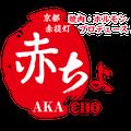 akacho-minakuchiのプロフィール
