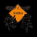 saika-oyamaのプロフィール