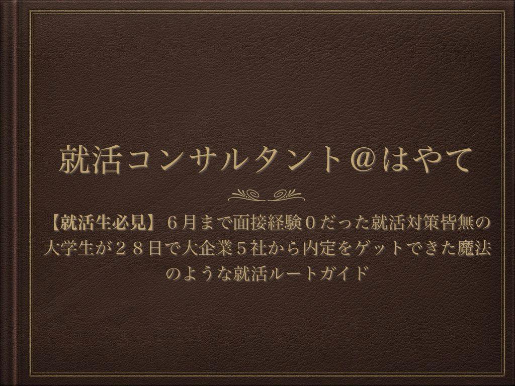 【時短就活メソッド】で大企業5社内定@はやて