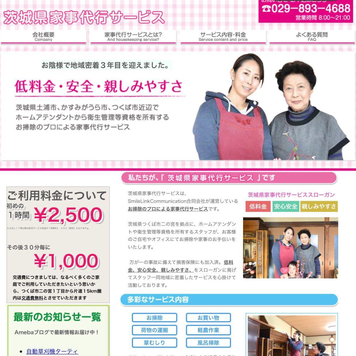 茨城県家事代行サービス(つくば市、土浦市)
