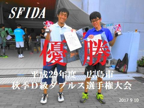 2017 広島テニスサークル SFIDAテニスクラブ
