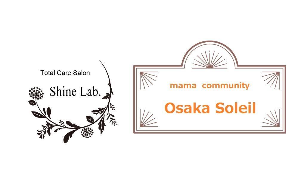 トータルケアサロンShineLab.&ママコミュ大阪ソレイユ