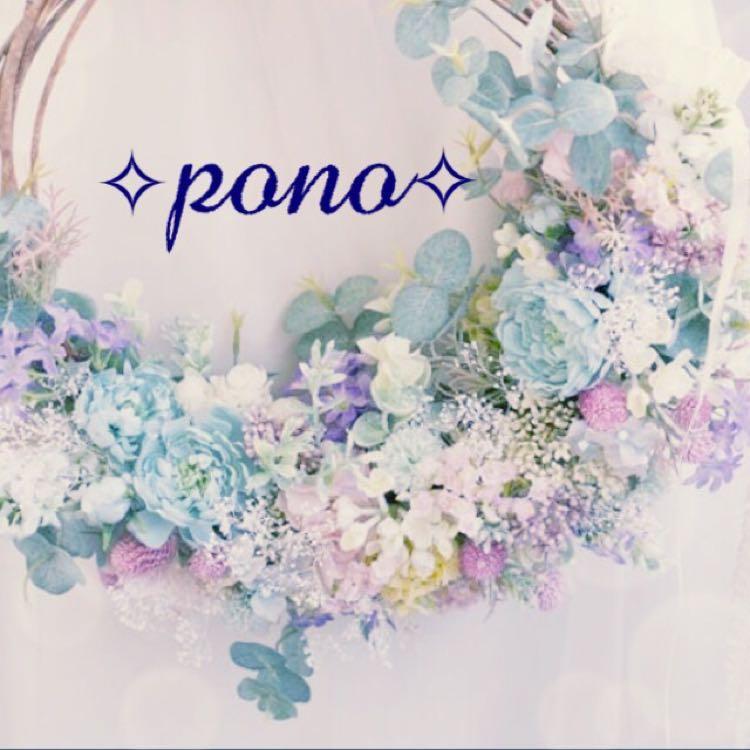 pono(ぽの)