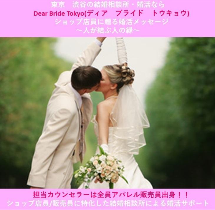 Dear Bride Tokyo(ディアブライド東京)