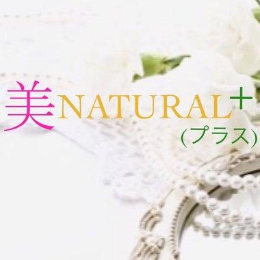 美NATURAL+(プラス)