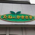 柿崎種苗店のプロフィール