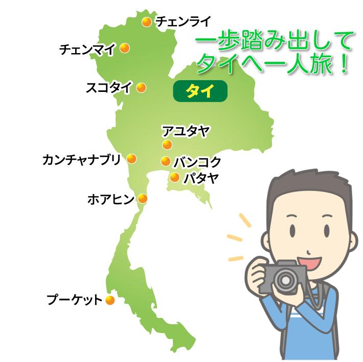 thainavi99