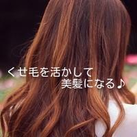 くせ毛に負けず美髪を目指すmaiko