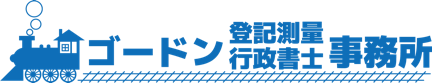 ゴードン登記測量/行政書士事務所(三谷 俊介)