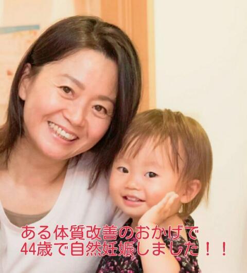 2度の流産を乗越え44歳で自然妊娠できたスーパ子宮力UP術