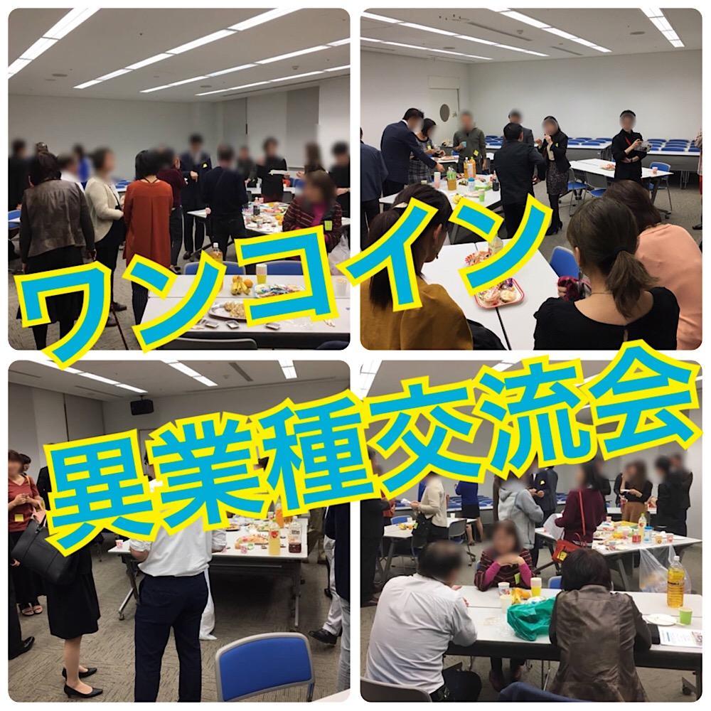 東日本ワンコイン異業種交流会
