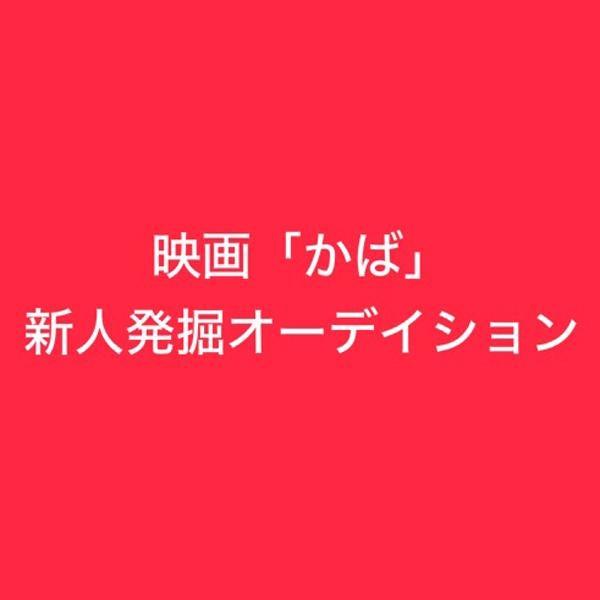 オーディション開催 映画「かば」