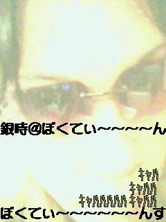 銀時@ぼくてぃ~~~ん