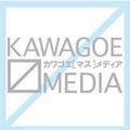 カワゴエ・マス・メディアスタッフブログのプロフィール
