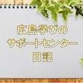 広島学びのサポートセンターのプロフィール
