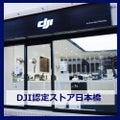 DJI認定ストア日本橋のプロフィール