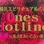 画像 横浜スピリチュアルカウンセリング ワンズ・ホットラインのユーザープロフィール画像