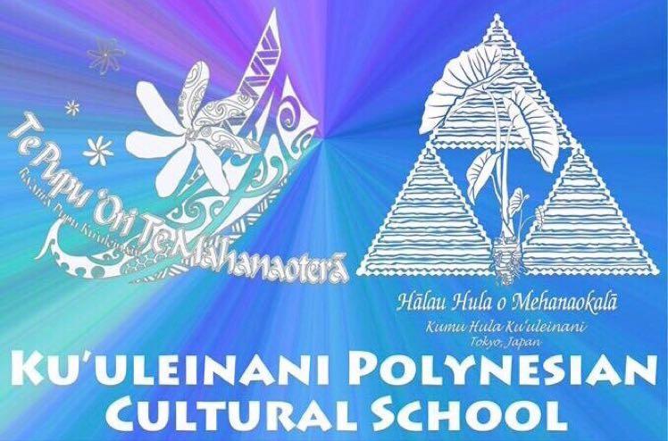 クウレイナニ・ポリネシアンカルチャースクール
