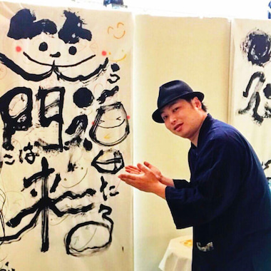 左手の書家 井原 慶一朗