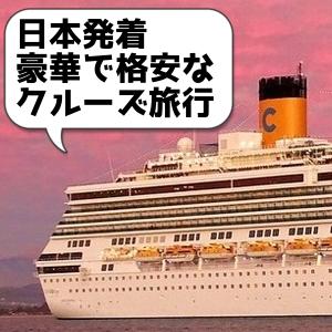 日本発着クルーズ旅行ブログ