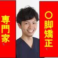 神戸市岡本の〇脚矯正専門家 大江孝平のプロフィール