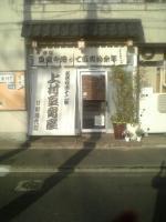 仙台 上村豆腐屋 四代目!