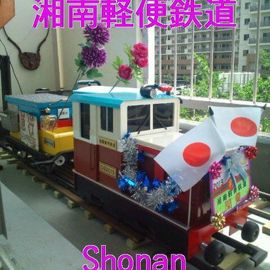 湘南軽便鉄道(Shonan Lightweight Railway)