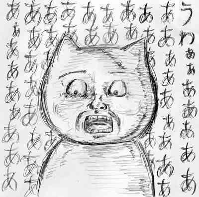 Nん(´・д・`)