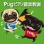 画像 パグラーのブログのユーザープロフィール画像