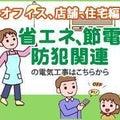 浜崎電気のブログのプロフィール