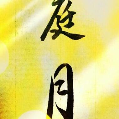 仙台市青葉区 子どもの書写と大人のペン字〜庭月書道教室〜